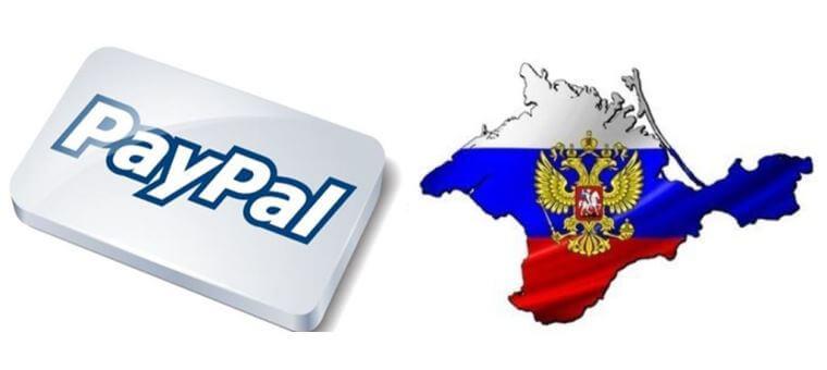 PayPal в Крыму