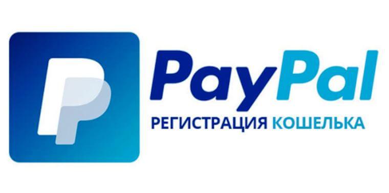 ПейПал регистрация