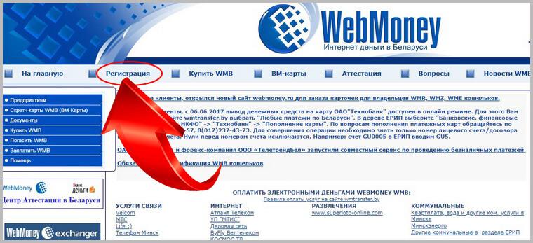 получить микрозайм через интернет на карту в.беларуси