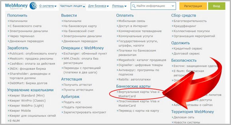 Изображение - Виртуальная карта вебмани virtual-webmoney-2