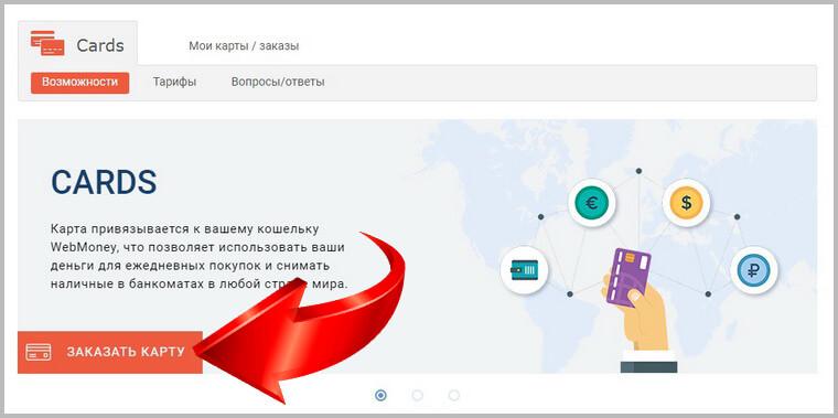 Изображение - Виртуальная карта вебмани virtual-webmoney-3