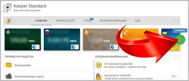 Изображение - Виртуальная карта вебмани virtual-webmoney-7