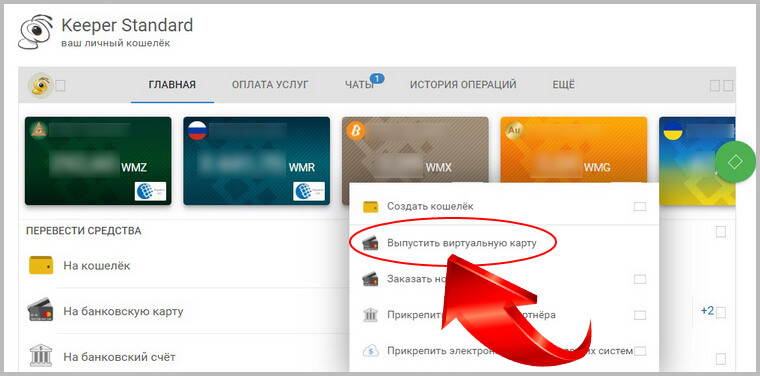 Изображение - Виртуальная карта вебмани virtual-webmoney-8