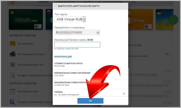 Изображение - Виртуальная карта вебмани virtual-webmoney-9