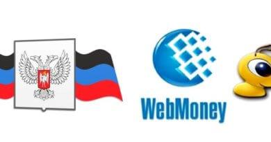 WebMoney в ДНР