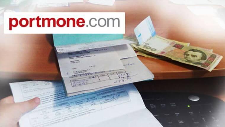 Портмоне платежная система