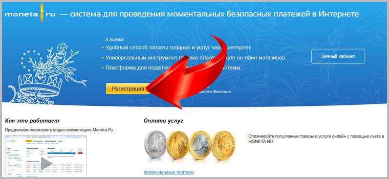 монета ру вход личный кабинетквику займ номер телефона