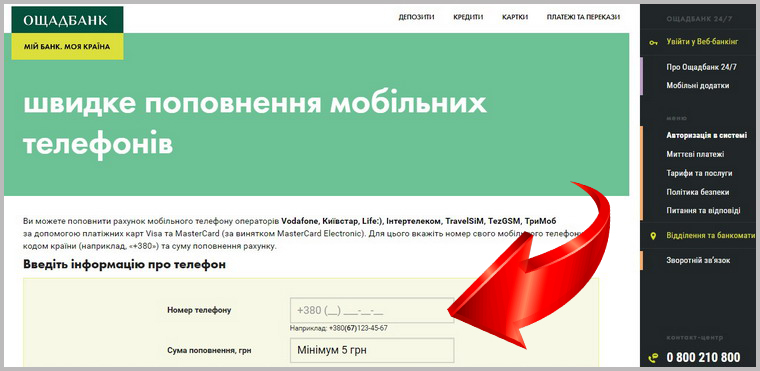 пополнить счет на мтс украина с карточки промокоды лайм займ 2020 октябрь