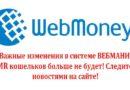 Вебмани закрывает WMR и переходит на Р-кошельки: чем это грозит для пользователей платежной системы