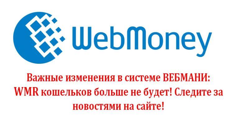 WebMoney закрывает WMR