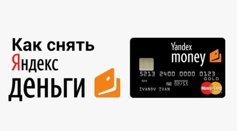 Как снять деньги с яндекс кошелька наличными через банкомат