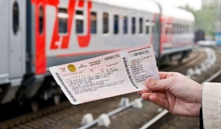 Как вернуть деньги за электронный билет ржд