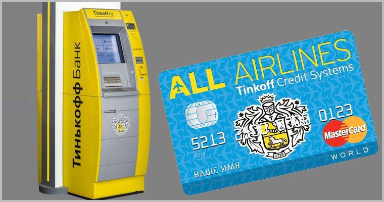 как обналичить деньги с кредитной карты без процентов тинькофф