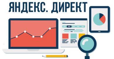 Как вывести деньги с Яндекс Директ