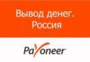 Как вывести деньги с Payoneer на карту Сбербанка