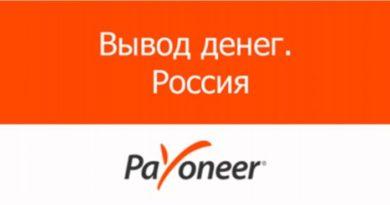 Payoneer как вывести деньги в РФ