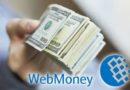 Вывод денег с Вебмани