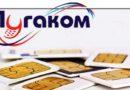 Оператор Лугаком: проверка счета, пополнение телефона и деньги в кредит