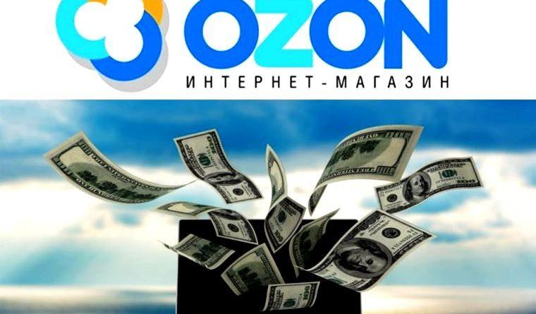Как вывести деньги с озона