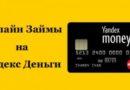 Яндекс кредит онлайн
