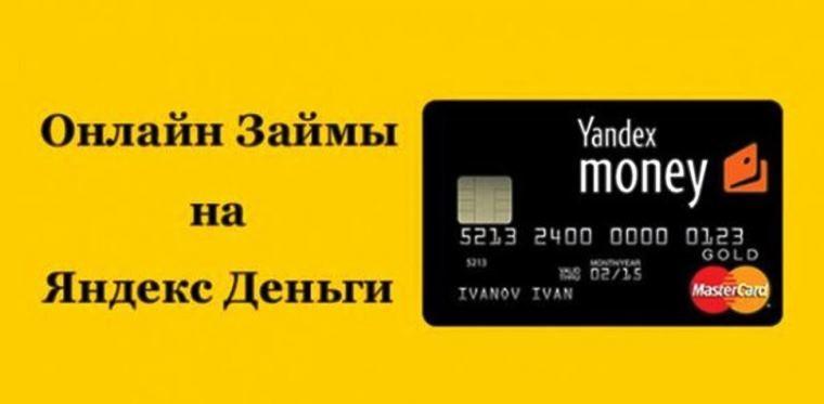 Потребительский кредит на квартиру сбербанк