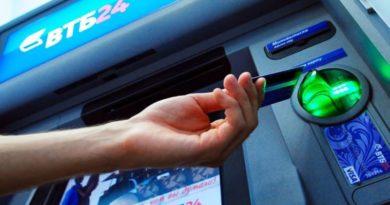 Как снять деньги с карты втб