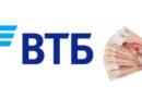 Вывод денег с брокерского счета ВТБ