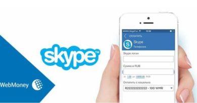 Как положить деньги на Скайп