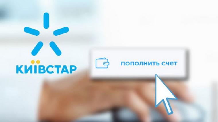 Пополнение счета Киевстар без комиссии с банковской карты
