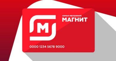 Регистрация карты Магнит через Интернет по номеру карты