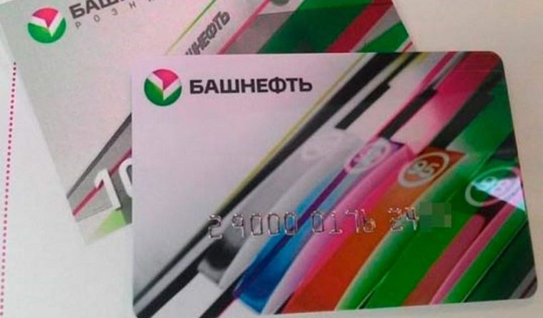 Регистрация карты Башнефть через Интернет по номеру