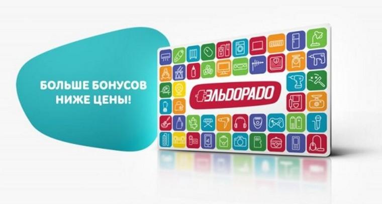 Эльдорадо активировать карту покупателя через Интернет