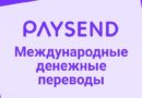 Пайсенд перевод денег