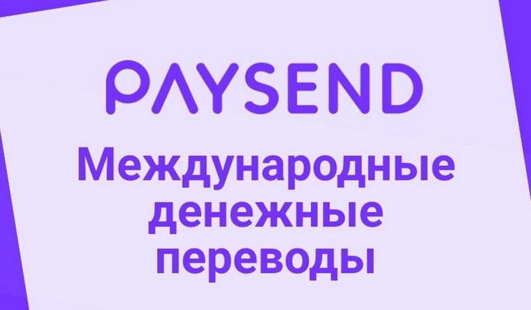 Пайсенд переводы в Украину