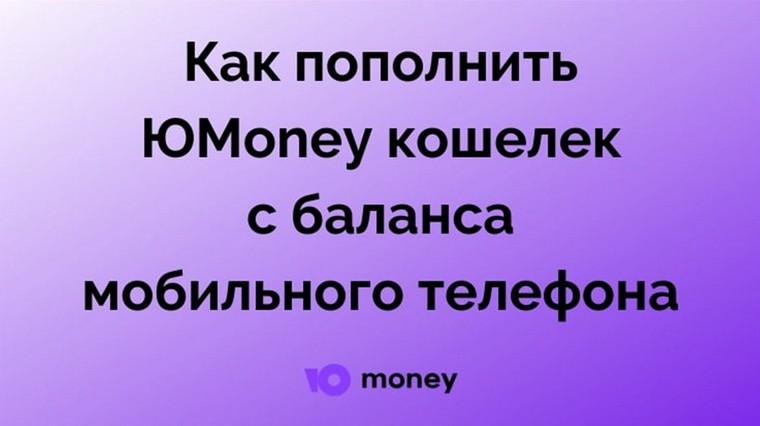 Как перевести деньги с телефона на Юмани
