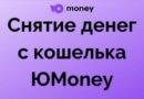 Как снять деньги с карты Юмани